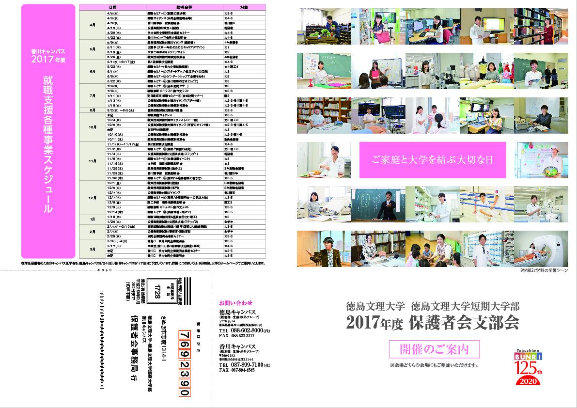 香川キャンパス