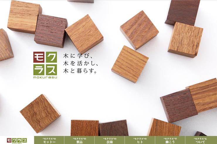 mokurasu_thumbs